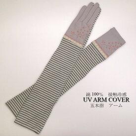 UVカット&接触冷感 綿100%ボーダー柄ロング丈手袋(刺繍デザイン)五本指 アーム