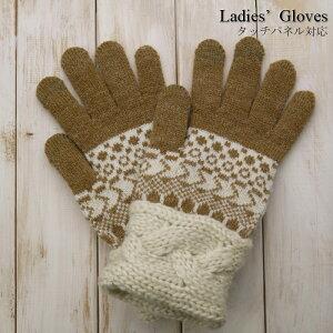 タッチパネル対応軽くてあたたかいニットレディース手袋(ニットカフス&ジャガード柄)