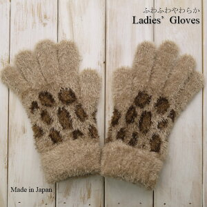 MadeinJapanふわふわやわらか五本指ニットレディース手袋(レオパード柄)