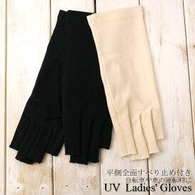 UVカット綿100%すべり止め付きショート丈手袋 指切りタイプ/UV対策 紫外線対策 日焼け予防 夏用手袋 運転 UVケア
