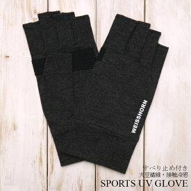 【接触冷感】大豆繊維UVメンズ手袋(指切りタイプ・すべり止め付き)