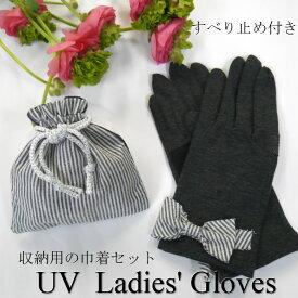 大豆繊維使用ストライプ柄リボンすべり止め付きUVカット手袋(巾着付き)ショート丈五本指タイプ