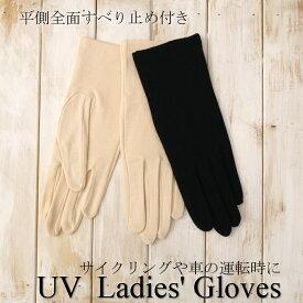 UVカット綿100%すべり止め付きショート丈手袋 五本指タイプ/UV対策 紫外線対策 日焼け予防 夏用手袋 運転 UVケア