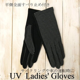 接触冷感ストレッチUVカット手袋(すべり止め付き)ショート丈五本指タイプ