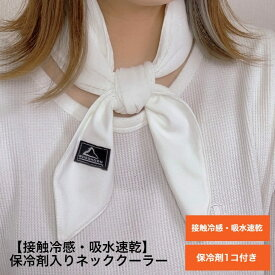 【接触冷感・吸水速乾】保冷剤入りネッククーラー(ソフィスタ)