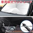 車用サンシェード 2021年 新型 折り畳み式 傘型 フロントガラス用 車用パラソル フロントシェード 遮光 遮熱 UV 紫外…