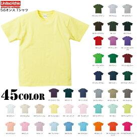 【メーカー取次】 United Athle ユナイテッドアスレ 5.6オンス Tシャツ 45色 【5001-01】 品質と価格に徹底的に こだわった無地Tシャツ 45色の豊富な展開も選びやすさのポイント《WIP03》【Sx】