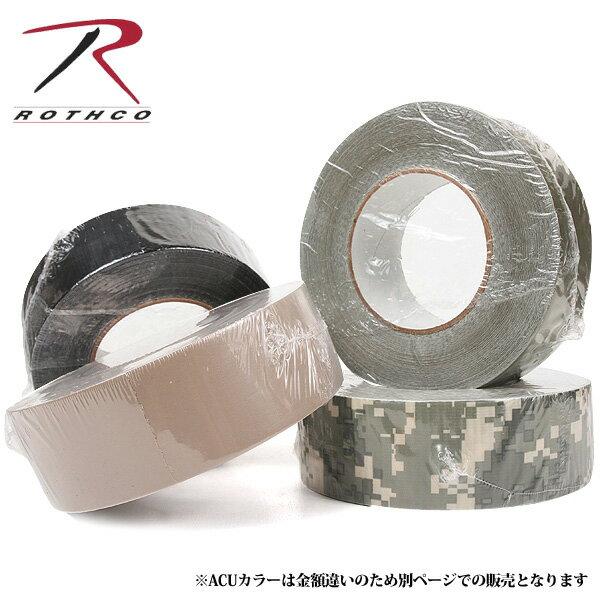 【20%OFFクーポン対象】Rothco ロスコ ミリタリー ダクトテープ 3色 粘着力は一般的なガムテープよりとても強力 機能性抜群のダクトテープ《WIP03》