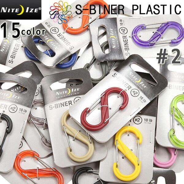 【店内20%OFFセール開催中】NITE IZE ナイトアイズ S-BINER PLASTIC(エスビナー プラスティック)#2 15色 カラーバリエーション豊富で便利な 使い方が可能なS字型カラビナ バックパックやベルトループに最適なサイズ《WIP03》