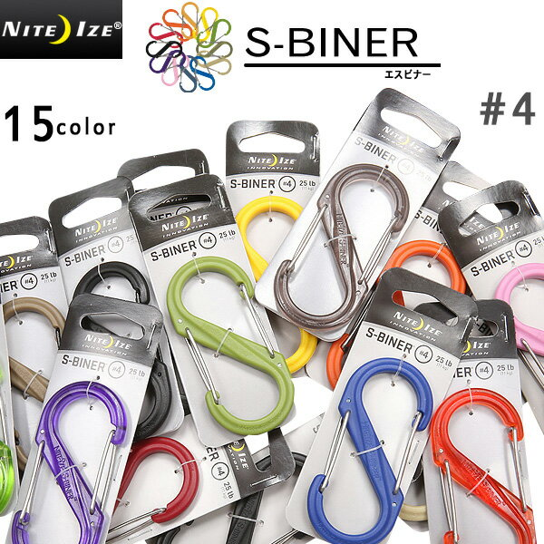 【店内20%OFFセール開催中】NITE IZE ナイトアイズ S-BINER PLASTIC(エスビナー プラスティック)#4 15色 カラーバリエーション豊富で便利な 使い方が可能なS字型カラビナ ガーデニンググッズの整理や ロープを束ねるのに最適《WIP03》