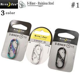 【クーポンで最大15%OFF!】NITE IZE ナイトアイズ S-BINER STAINLESS(エスビナーステンレス)#1 3色 シャープなデザインとカラーが COOLなステンレススチール素材 便利な使い方が可能なS字型カラビナ《WIP03》【So】