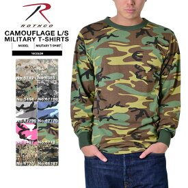 【店内20%OFFセール開催中】ROTHCO ロスコ カモフラージュ ミリタリー長袖Tシャツ ミリタリー 迷彩 カモフラ 長袖 L/S Tシャツ ロングスリーブ サバゲー インナー アウトドア キャンプ トップス メンズ 《WIP03》