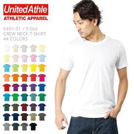 【メーカー取次】 United Athle ユナイテッドアスレ 5.0オンス Tシャツ 5401-01《WIP03》 節電対策、猛暑対策に最適な定番Tシャツ 豊富なカラーバリエーションで定番の1枚として重宝532P16Jul16【Sx】