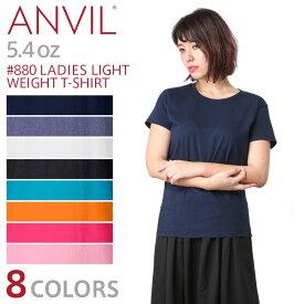 【メーカー取次】ANVIL アンビル 880 5.4oz レディース ライトウェイト クルーネック 半袖Tシャツ American Fit【クーポン対象外】