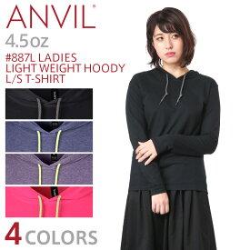 【メーカー取次】ANVIL アンビル 887L 4.5oz レディース ライトウェイト フード付き長袖Tシャツ American Fit【クーポン対象外】