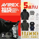 【12月25日順次発送予定】AVIREX アビレックス 6910001 数量限定!2021年 HAPPY BAG(福袋)5点セット ブランド【クー…