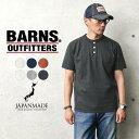 【送料無料】BARNS OUTFITTERS バーンズ アウトフィッターズ BR-8146 ヴィンテージ S/S ヘンリーネックTシャツ【Sx】