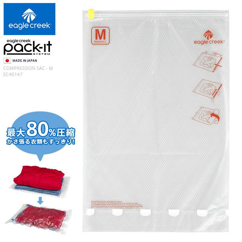 【店内20%OFFセール開催中】EagleCreek イーグルクリーク EC40147 Pack-It(パックイット) コンプレッションサック M