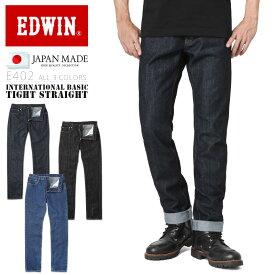 【店内20%OFFセール開催中】EDWIN エドウィン E402 INTERNATIONAL BASIC デニム ジーンズ タイトストレート 日本製