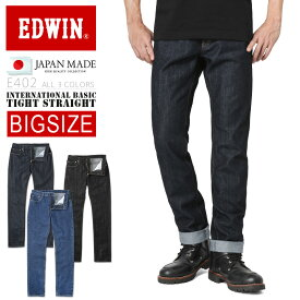 【店内20%OFFセール開催中】EDWIN エドウィン E402 INTERNATIONAL BASIC デニム ジーンズ タイトストレート 日本製【BIGサイズ】