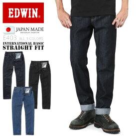 【店内10%OFFセール開催中】EDWIN エドウィン E403 INTERNATIONAL BASIC デニム ジーンズ ストレート 日本製