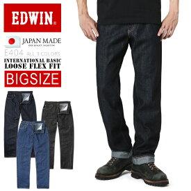 【店内20%OFFセール開催中】EDWIN エドウィン E404 INTERNATIONAL BASIC デニム ジーンズ ルーズストレート 日本製【BIGサイズ】