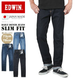 【店内20%OFFセール開催中】EDWIN エドウィン EDL02 デイリーデニムジーンズ スリムフィット 日本製
