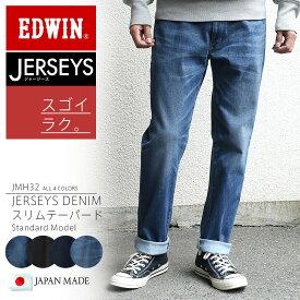 【18%OFFクーポン対象!】EDWIN エドウィン JMH32 JERSEYS ジャージーズ スリムテーパードデニムパンツ スタンダードモデル 日本製