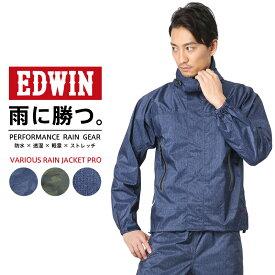 EDWIN エドウィン PERFORMANCE RAIN GEAR EW-500 VARIOUS レインジャケット PRO【Sx】