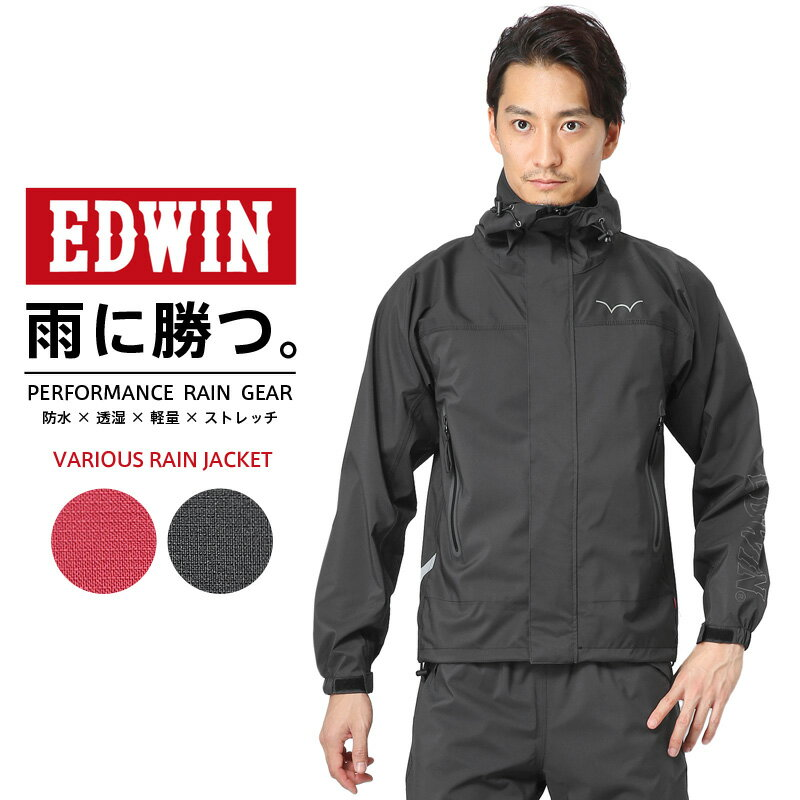 割引クーポン対象!◆EDWIN エドウィン PERFORMANCE RAIN GEAR EW-600 VARIOUS レインジャケット