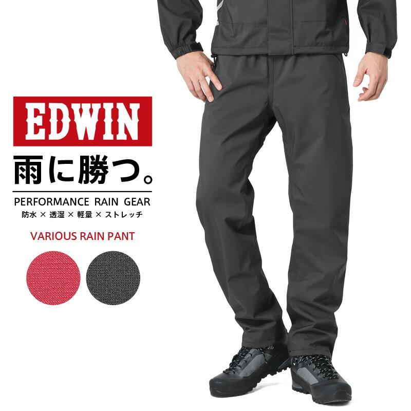 割引クーポン対象!◆EDWIN エドウィン PERFORMANCE RAIN GEAR EW-610 VARIOUS レインパンツ