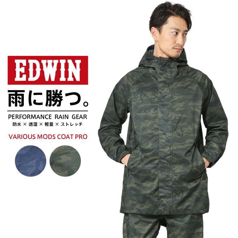 【20%OFFクーポン対象】EDWIN エドウィン PERFORMANCE RAIN GEAR EW-800 VARIOUS モッズコート PRO【Sx】