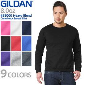 【メーカー取次】【XS〜XLサイズ】 GILDAN ギルダン 88000 Heavy Blend 8.0oz アダルト クルーネック スウェットシャツ Japan Fit【Sx】