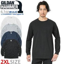 【メーカー取次】【2XLサイズ】GILDAN ギルダン HA40 6.1oz L/S HAMMER(ハンマー)長袖 Tシャツ Japan Fit【Sx】