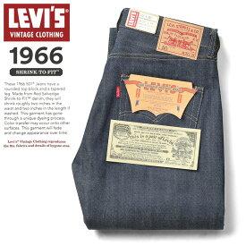 """【あす楽】LEVI'S VINTAGE CLOTHING 66501-0135 1966年モデル 501 ジーンズ """"66モデル"""" RIGID【クーポン対象外】"""