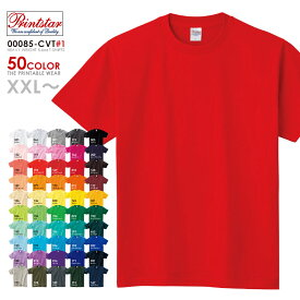 【メーカー取次】PRINTSTAR プリントスター 00085-CVT 5.6oz ヘビーウェイトTシャツ XXL/XXXL #1【Sx】