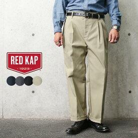 【クーポンでさらに値引き!】RED KAP レッドキャップ PT38 ツータック TWILL ワークパンツ | 2プリーツ 2タック チノパン ワイドパンツ 太め ベージュ カーキ 黒 BLACK ブラック【T】