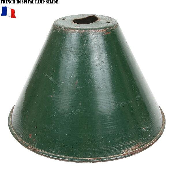 実物 フランス軍 ホスピタルランプシェード USED雰囲気がいい感しの60年代のランプシェード 価格もこの時代のものとしてはリーズナブルなアイテム【WIP03】【中古】