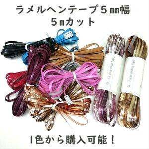 5mカット販売2 ラメルヘンテープ 5mm幅 / MARCHEN ART(メルヘンアート) ラ メルヘン・テープ