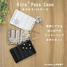 キラキラ パスケース ワイヤーバッグ キット 動画付き。サイズW11cm×H7cm。ラメルヘンテープキット ハワイアンコード。