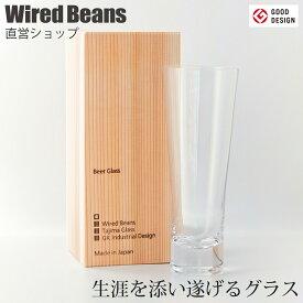 生涯を添い遂げるグラス ビア トランスペアレント 国産杉箱入り 生涯補償付き ギフト / ワイヤードビーンズ 日本製 ビールグラス グッドデザイン賞