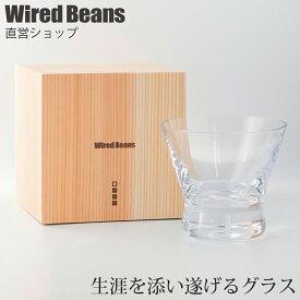 生涯を添い遂げるグラス ロック f(エフ) クリア 国産杉箱入り 生涯補償付き ギフト / ワイヤードビーンズ 日本製 ロックグラス