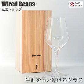 生涯を添い遂げるグラス ボルドーk ワイングラス 国産杉箱入り 生涯補償付き ギフト 父の日 プレゼント / ワイヤードビーンズ 日本製 ボルドーグラス グッドデザイン賞