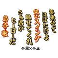【阪神タイガースグッズ】鳥谷敬選手ヒッティングマーチ(応援歌)ワッペン