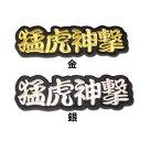 【プロ野球 阪神タイガースグッズ】文字ワッペン「猛虎神撃」
