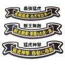 【プロ野球 阪神タイガースグッズ】黒リボン型 文字ワッペン