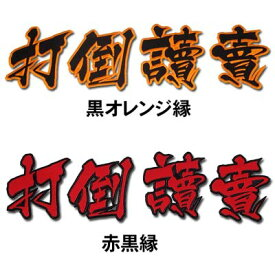 【プロ野球 中日ドラゴンズグッズ】打倒讀賣ワッペン(大)mo