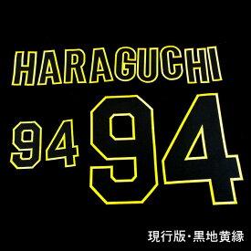 【プロ野球 阪神タイガースグッズ】選手別アイロンプリントワッペンセット 94原口