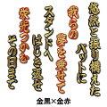 【阪神タイガースグッズ】大山悠輔ヒッティングマーチ(応援歌)ワッペン