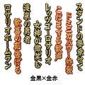 【阪神タイガースグッズ】ロサリオヒッティングマーチ(応援歌)ワッペン
